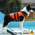 犬用ライフジャケット 犬服 犬用ウェア ドッグウェア 単品 安全ベスト 反射テープ 水遊び プール 水泳 川 海 アウトドア キャンプ 水着 可愛い