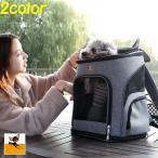 ペット用リュックサック キャリーバッグ キャリーケース リュックキャリー バッグパック 犬 猫 小型 中型 メッシュ 通気性 布 ソフト 窓 ポケット