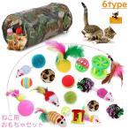 ネコ用おもちゃ セット 猫用 ペット用品 玩具 オモチャ トンネル ねこじゃらし ボール ねずみ 羽 鈴 カラフル 可愛い キャットトイ トーイ 運動