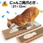 猫用 爪とぎ 段ボール ダンボール 爪研ぎ 爪磨き つめ