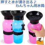 ペット用 犬用 携帯用水筒 500ml 給水ボトル ポータブル 給水器 持ち運び 押すと水が出る そのまま飲める 外出 屋外 お出かけ お散歩 アウト