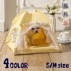 ペットハウス ペットテント ペット用品 ドッグ 犬 キャット 猫 ベッド ドーム型 室内 組み立て式 フリンジ レース かわいい