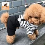 ペット用 犬用 洋服 ツナギ カバーオール ロンパース フード付き 半袖 重ね着風 ボーダー柄 クマ 可愛い かわいい 犬の服 ドッグウェア ドッグウ