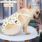 犬用サニタリーパンツ マナーパンツ ペット用品 イヌ用 生理パンツ 寿司 フリル 可愛い 肩ひも調節可 メッシュ マジックテープ ドッグウェア ペット