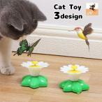 ペット 猫 愛ネコ 猫ちゃん おもちゃ 玩具 遊び 室内 遊具 もぐる 鳥 バード 蝶 ゴロゴロ バタフライ 電池式 花 フラワー グリーン 赤 緑