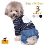ペット用 犬用 洋服 ツナギ つなぎ カバーオール ロンパース 長袖 重ね着風 ボーダー デニム 裏ボア スナップボタン 防寒 寒さ対策 暖かい あっ