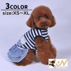 ワンピース ペットウェア ドッグウェア キャットウェア 犬用 イヌ 猫用 ネコ 袖なし ノースリーブ ストライプ スカート風 フリル レース ボタン