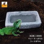 ペット食器 飲料水ボウル ウォーターディッシュ ペット用品 ペット用 小動物 餌入れ食器 爬虫類 小動物用食器 樹脂製 グレー イグアナ カメレオン