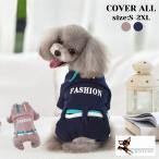 カバーオール ツナギ ドッグウェア 犬服 犬用 ペット用 小型犬用 つなぎ オールインワン 袖あり 長袖 長ズボン トレーナー スウェット ワッペン