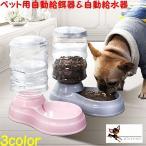 自動給餌器 自動給水器 オート 自動補給 犬 猫 ペット用 フードボウル ウォーターボウル 給水タンク食器 水飲み器 水入れ 餌入れ 容器 ペットフー