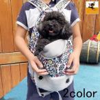 キャリーバッグ リュックキャリー リュックサック バックパック ペット用 犬用 猫用 小型犬 花柄 フラワー ソフト メッシュ かわいい 通気性 お出