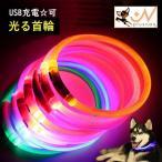 首輪 犬用 猫用 LEDライト 光る 迷い防止 散歩 夜間安全 かっこいい 可愛い おしゃれ プレゼント ペット用品 ペットグッツ ドッググッツ ドッ