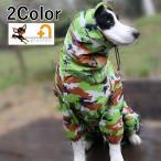 ペット用 犬用 洋服 ドッグウェア レインコート レインウェア カッパ 袖あり パーカー フード付き 防水 迷彩柄 カモフラージュ柄 カモフラ柄 小型