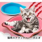 猫用スクラッチャー スクラッチ 爪とぎ 爪研ぎ 爪磨き
