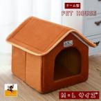 カドラー ペットハウス ペットベッド ペット用品 ペットグッズ 三角屋根 可愛い かわいい 室内用 屋内用 犬 猫 小型犬用 犬小屋