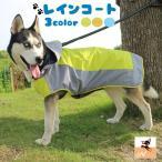 レインコート 犬の服 犬服 雨服 雨具 フード付き ドッグウェア 中型犬用 大型犬用 反射テープ 防水 梅雨対策 お出かけ 濡れない 着せやすい