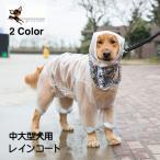 レインコート 犬の服 犬服 雨服 雨具 フード付...