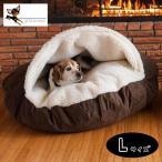 ドーム型ペットベッド ペットベッド 犬用ベッド 猫用ベッド ペット用ベッド ドーム型ベッド 小型犬用 中型犬用 ベッド ドーム型 ボア素材 ボア 撥水
