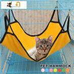 ペット用ハンモック 猫用ハンモック 室内用 ベット ネ