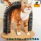 セルフブラシ ブラッシング 猫ブラシ ネコ用 アーチ型 爪とぎ マッサージ グルーミング 毛づくろい お手入れ ペット用品 通り抜け 痒み止め リラッ