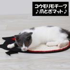 爪とぎマット 猫用 爪とぎ マット カーペットタイプ