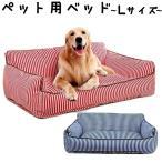 ペット用 大型犬用 ベッド カドラー ソファー クッション スクエアベッド Lサイズ ふかふか ふわふわ ストライプ 滑り止め付き 寝具 寝床 おしゃ