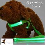 光るハーネス 胴輪 首輪 LED 犬用 イヌ ドッグ DOG 安全対策 夜のお散歩 お出かけ ペット用品 ペットグッズ カラバリ豊富