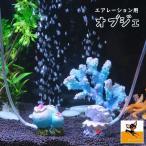 アクアリウム用品 水槽用 エアレーション用 エアーポンプ用 酸素ポンプ用 オブジェ 装飾 模型 珊瑚 ペット用品 ペットグッズ 熱帯魚 金魚 水生生物