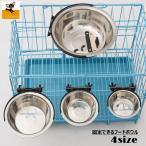 フードボウル ウォーターボウル ペット用食器 エサ入れ 水入れ ペットグッズ 固定型 ケージ固定 犬 猫 食事 ごはん 容器 小型犬 中型犬 便利グッ