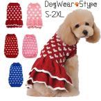 ドッグウェア セーター ニット ワンピース 犬服 ペット用品 小型犬 中型犬 袖なし ノースリーブ ハート柄 ティアードフリル かわいい おしゃれ キ