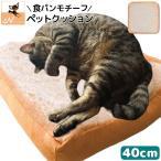 猫用クッション ペット用クッション 猫用ベッド ペット用ベッド 40cm 食パン型 食ぱん型 ピローベッド 枕 クッション マットソファベッド 寝具