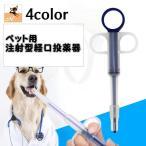 ペット用 犬猫兼用 注射型 経口投薬器 シリンジ 注射型フィーダー ピルガン フィーダーシリンジ 介護用品 錠剤 液体 カプセル ミルク 栄養補給 薬