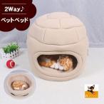 ペットベッド ペット用 ベッド ドーム型 わんちゃん ねこちゃん 犬猫兼用 猫 犬 猫用 犬用 小型犬 ペットハウス カドラー ペット用品 寒さ対策