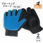 ペット 手袋型ブラシ グルーミンググローブ グルーミング手袋 ブラッシンググローブ ブラッシング手袋 抜け毛取り 抜け毛抜き 毛玉除去 お手入れ用品