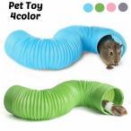 ペット用おもちゃ ジャバラトンネル 小動物用 ハムスター フェレット 玩具 オモチャ 伸縮 曲げる くぐる 遊び じゃばら 運動不足解消 ストレス発散