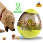 ペット用 おやつ おやつボール 犬用 知育 玩具 しつけ 犬のおもちゃ 学ぶ 遊ぶ エサ 運動不足 犬 じゃらし
