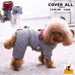 カバーオール ツナギ フード付き 裏起毛 ドッグウェア 犬服 犬用 ペット用 小型犬用 つなぎ オールインワン 袖あり 長袖 長ズボン ボア ニット