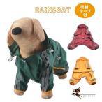 ペット用品 ペット服 犬 カッパ レインコート 反射板付き フード付き 夜 散歩 雨の日も安心 調整紐付き
