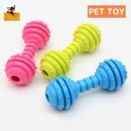 犬用おもちゃ ラバートイ ドッグトイ ダンベル型 玩具 噛む ペット用品 ストレス解消 ギザギザ オモチャ 小型犬 中型犬 ペットトイ 鉄アレイ型