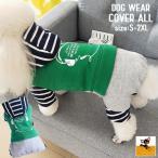 カバーオール ドッグウェア 犬服 ツナギ オールインワン 犬用 ペット用 小型犬 つなぎ フード付き 袖あり 長袖 長ズボン トレーナー スウェット