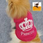 ペット用 犬用 洋服 ドッグウエア タンクトップ 袖なし プルオーバー ノースリーブ 王冠 クラウン ハート ピンク Princess プリンセス お