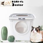 猫用トイレ ペットグッズ ボックスタイプ 蓋付き 出入口 上から 大型 スコップ付き 散らからない 飛び散り防止 シンプル 機能的