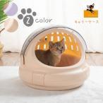 ペットキャリーケース ネコ用 猫 ハードタイプ キャリーボックス ドーム型 取り外し可能 取っ手付き お手入れカンタン 旅行 飛行機 おでかけ 車内