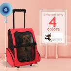 ペット用キャリーバッグ 2Way リュックサック キャリーケース カート スーツケース型 キャスター付き 取っ手付き メッシュ素材 犬 猫 お出掛けグ