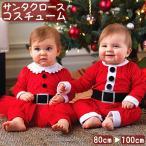 カバーオール ロンパース サンタクロース コスチューム コスプレ 衣装 帽子付き つなぎ ベビー服 赤ちゃん 子供服 クリスマス X'mas パーティ