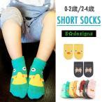 子供用 赤ちゃん用 靴下 ソックス ショートソックス