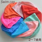 スイムキャップ 水泳帽 スイム用品 子供用 ジュニア 幼児 キッズ 無地 シンプル 男の子 女の子 男子 女子 半円 伸縮性 単色 定番 プール 海