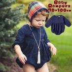 ロンパース ボディスーツ つなぎ 長袖 無地 シンプル ベビー服 ベビーウェア 子供服 キッズ 股下ボタン ラウンドネック バックボタン 単色 ソリッ