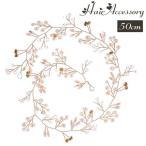 Yahoo! Yahoo!ショッピング(ヤフー ショッピング)ウエディングカチューシャ ヘッドドレス ブライダル 結婚式 フェイクパール ビーズ 50cm ヘアアクセサリー 髪飾り ヘアアレンジ レディース パー