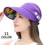ショッピングサンバイザー 帽子 ハット サンバイザー UVカット つば広帽子 日よけ 日焼け防止 お花モチーフ シンプルカラー レディース 折り畳み可能 アウトドア 旅行